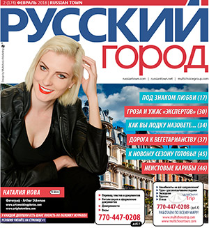 russian advertising pittsburg, russian media pittsburg, русская реклама питтсбург